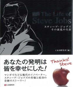 life-of-steeve-jobs-manga